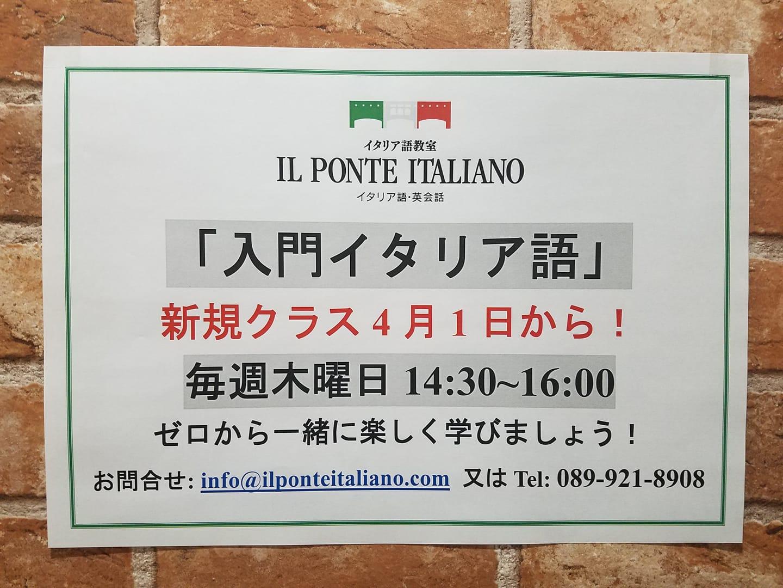 イタリア語入門新規クラス案内
